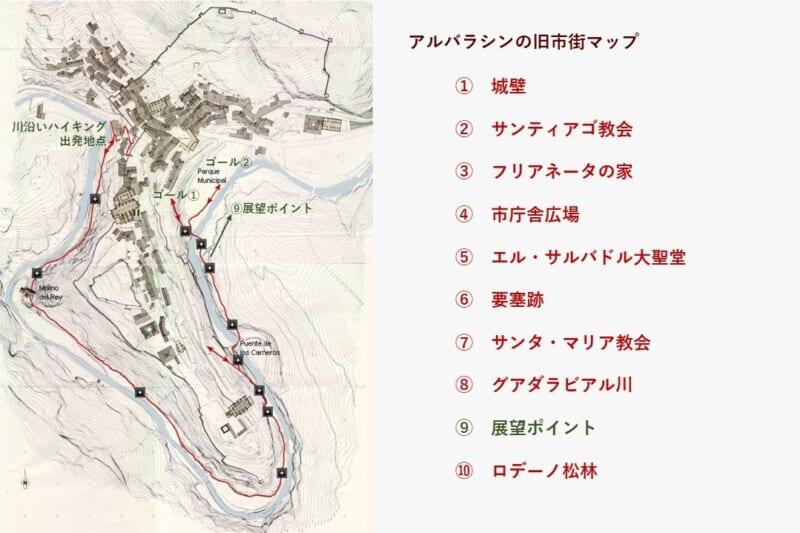 アルバラシン 地図